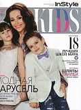 InSTyle KIDS 2014